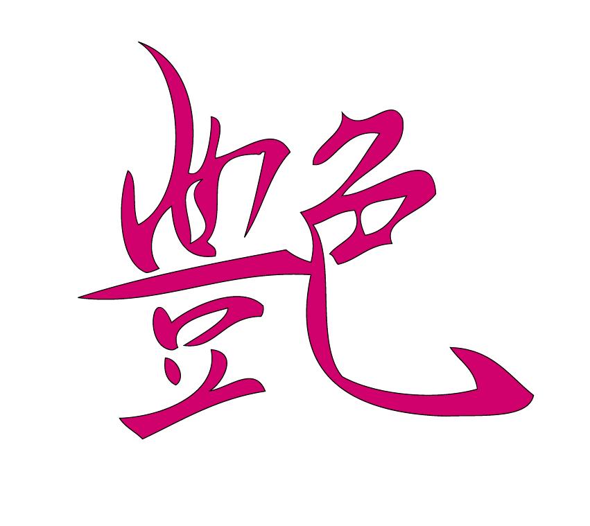 艶文字デザイン