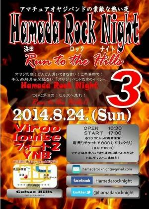 Hamada Rock Night 1