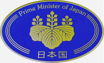 Emblem_of_the_Prime_Minister_of_Japan57似-モンモンする~摩寝欽モンモン