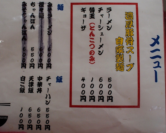 s-白龍メニューP2136001