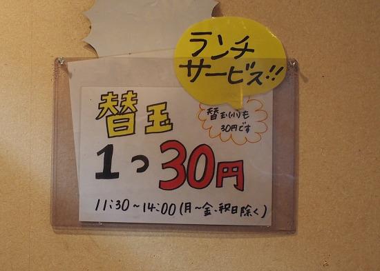 s-鳳凛替玉P2125995