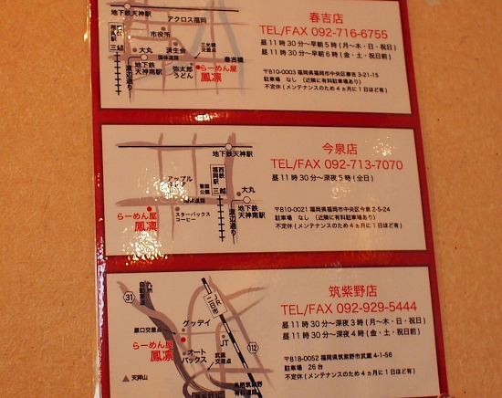 s-鳳凛店舗P2125989