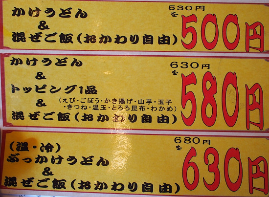 s-王道庵メニュー2P2246175