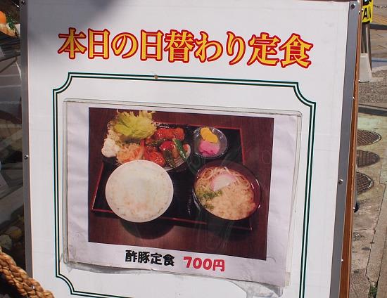 s-王道庵メニュー3P2246181