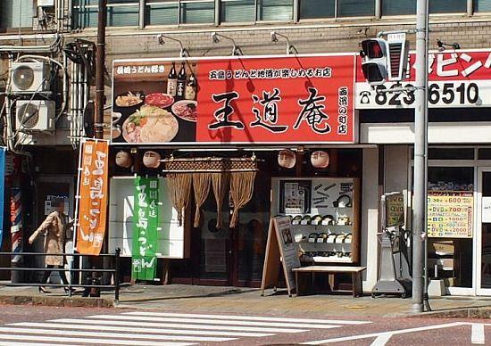 s-王道庵外見P2246183