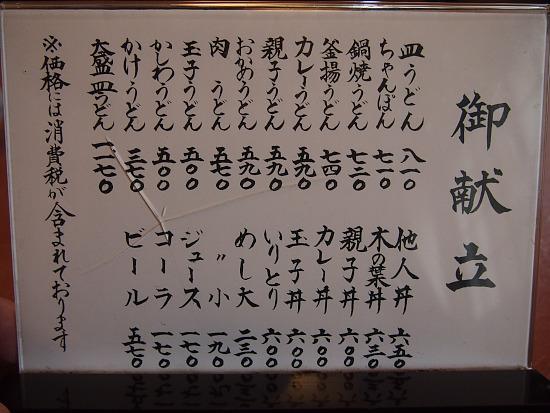 s-春駒メニューP4227253