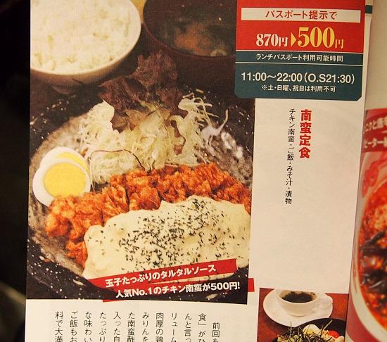 s-鉄平ランパスP4237274