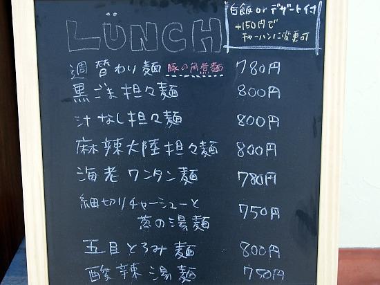 s-杏仁荘メニューP5077518