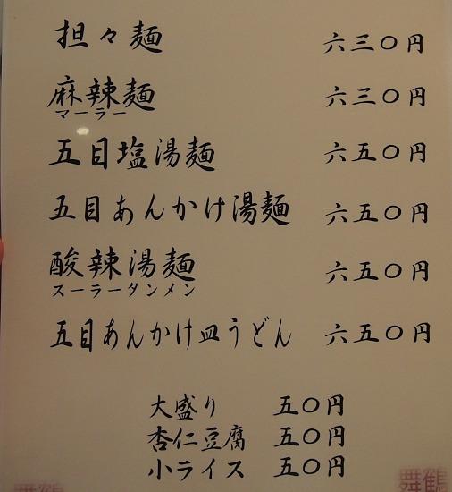 s-舞鶴メニューP5097532