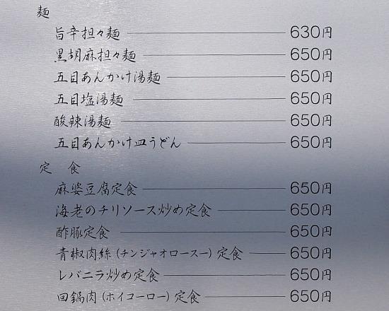 s-舞鶴メニュー2P5097527