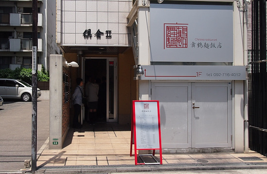 s-舞鶴外見P5097529
