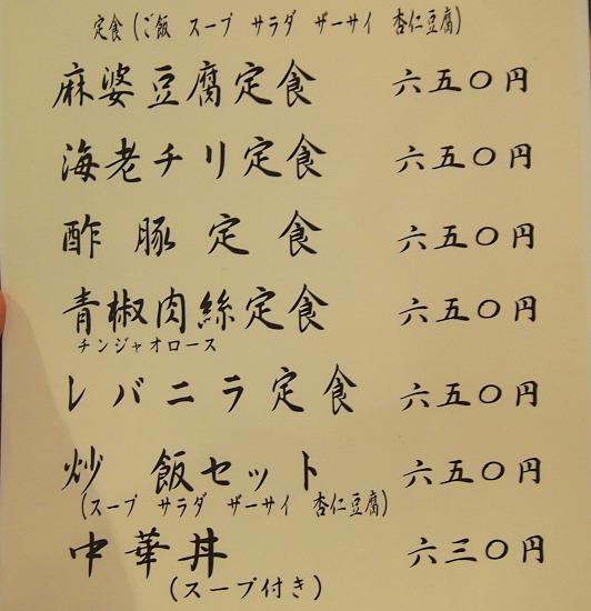 s-舞鶴2メニューP5147602