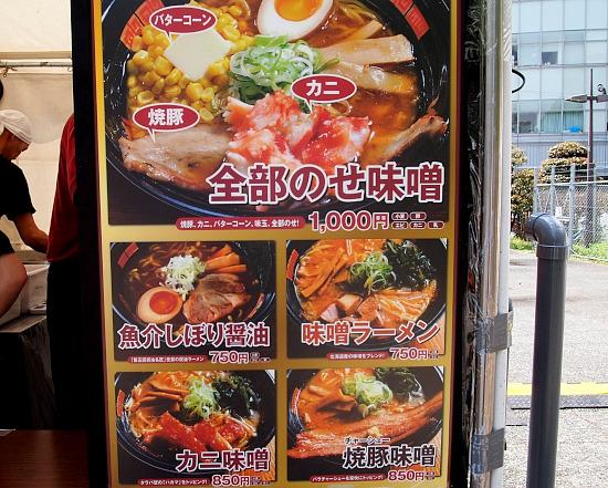 s-北海道醤油メニューP5157623
