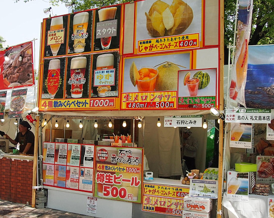 s-北海道ビール3P5157638