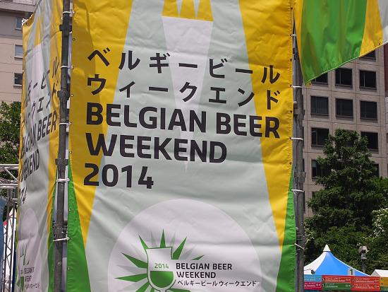s-北海道ベルギーP5157654