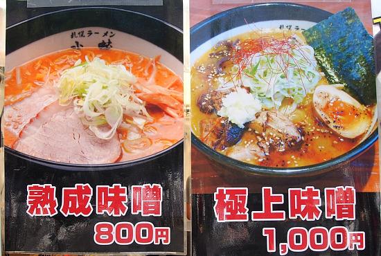 s-北海道武蔵メニューP5157632