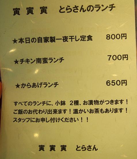 s-寅さんメニューP5167661