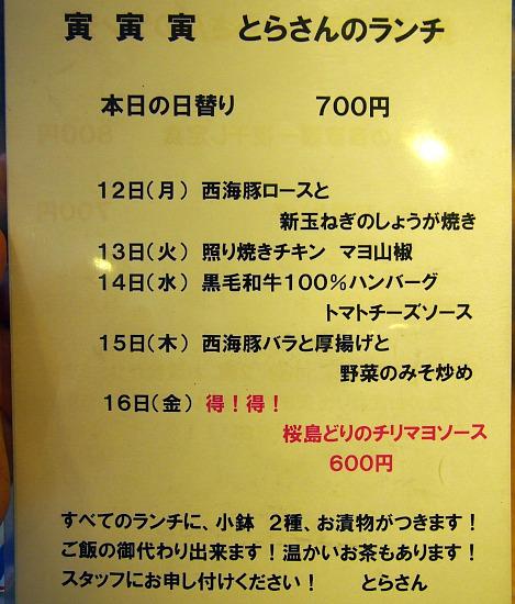 s-寅さんメニュー2P5167662
