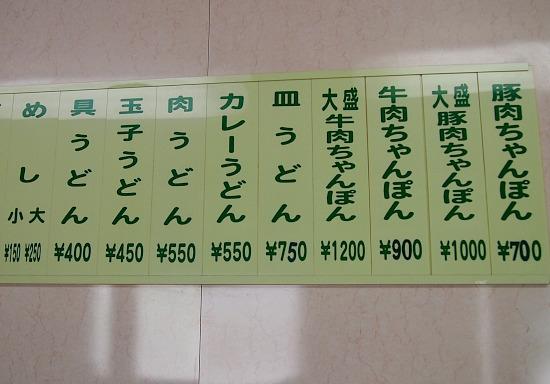 s-若柳メニューP5227817