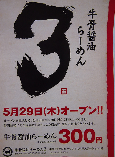 s-柳苑新店P5287957