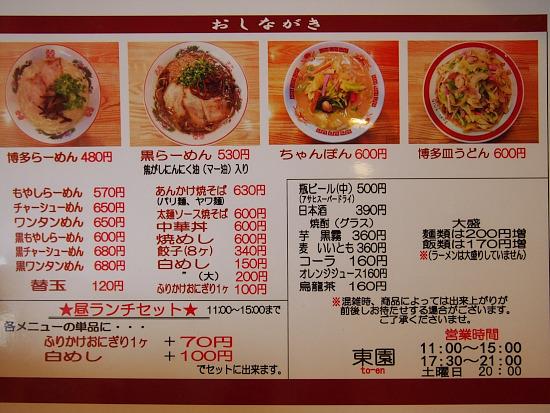 s-東園メニューP6048070