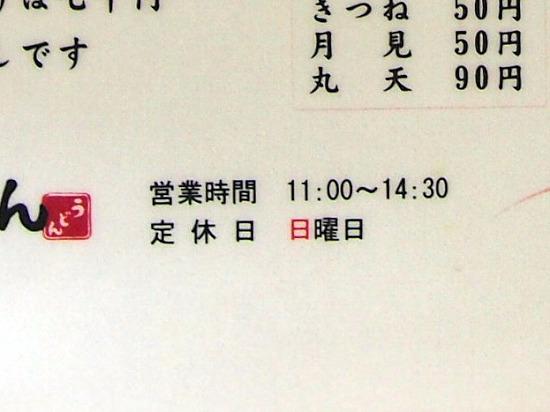 sー麦のれんメニュー改P6208353改