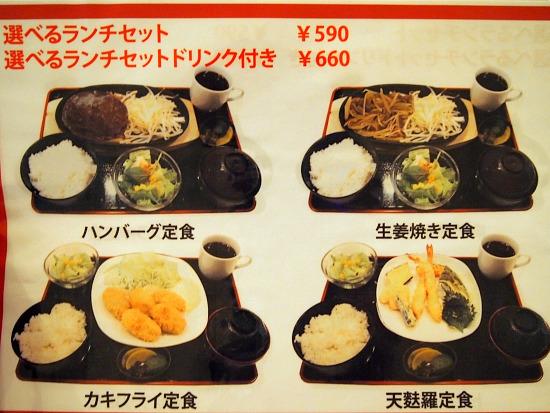 sー美食厨房メニュー2P6268430