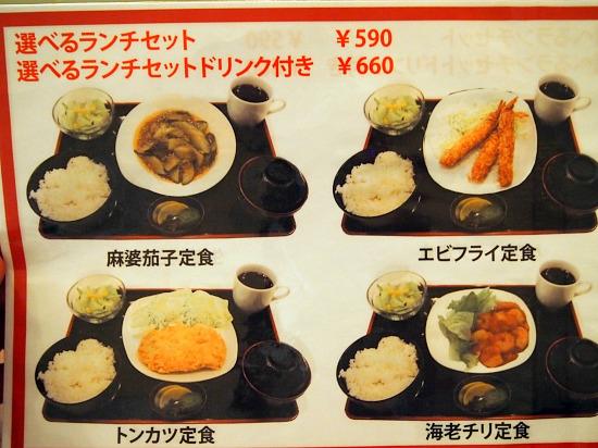 sー美食厨房メニュー3P6268431