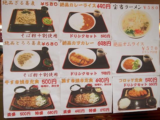 sー美食厨房メニューP6268441