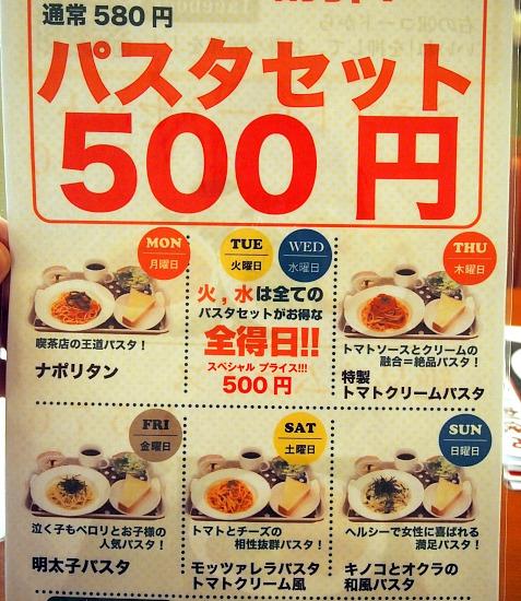 sー美食厨房メニューパスタP6268429
