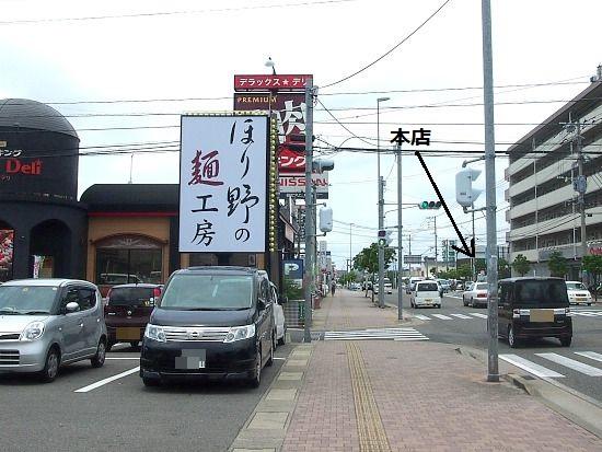 sーほり野麺工房外見9P6288496