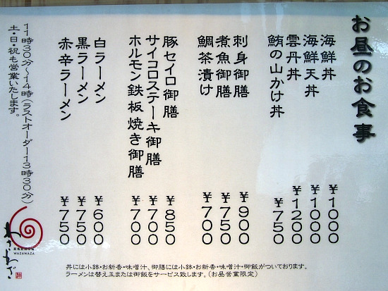 s-わざわざメニューP7098607