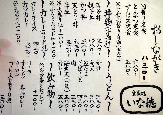 s-いな穂メニューP7178721