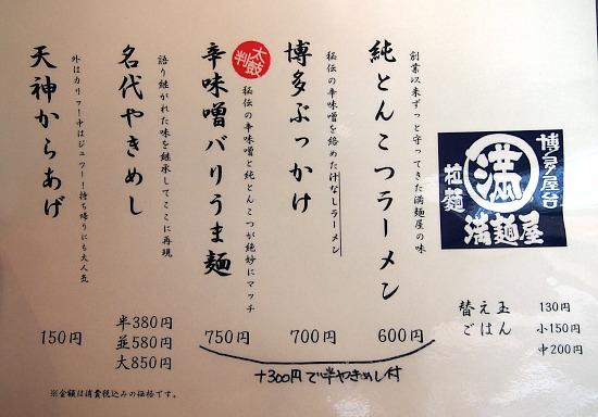 s-満麺メニューP7198737