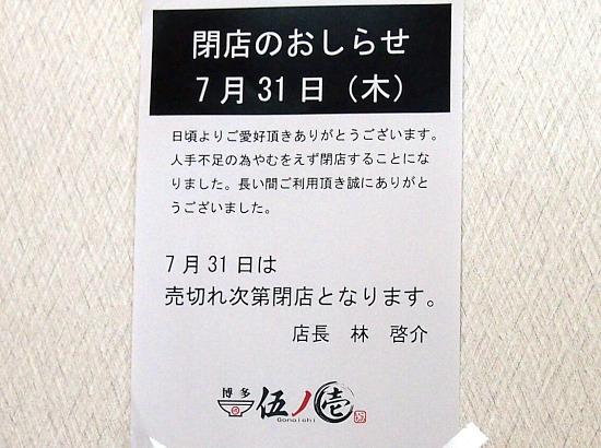 s-伍の壱お知らせP7278856