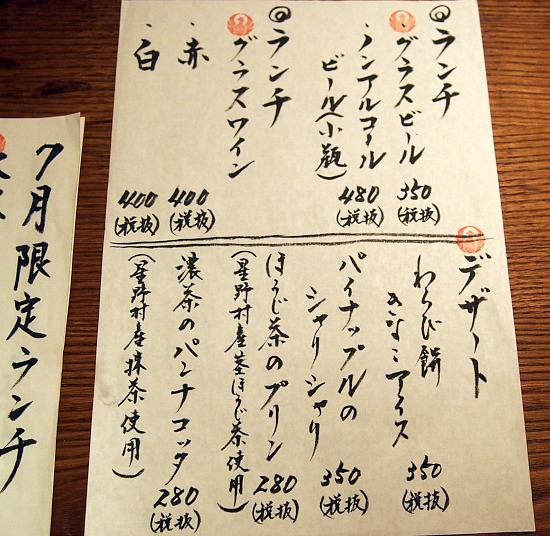 s-とり田メニュー2P7298874