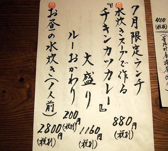 s-とり田メニューP7298873