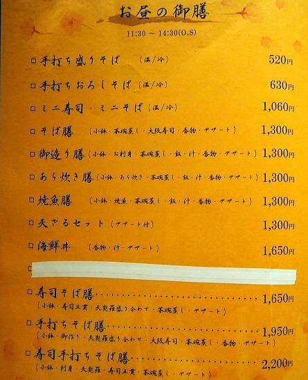 s-尼崎メニュー2P8018918