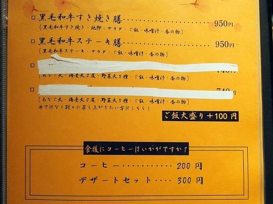 s-尼崎メニューP8018917