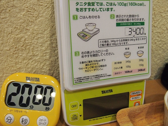s-タニタ卓上P8099056