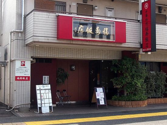 s-福寿外見P8179164