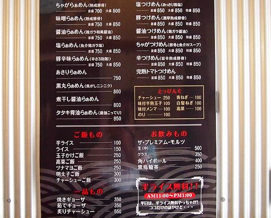 s-チャガ商店メニューP9039466