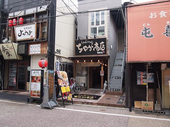 s-チャガ商店外見P9039463