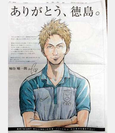 徳島新聞柿谷