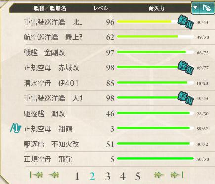 艦これ516