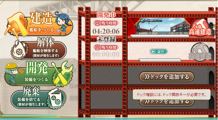 艦これ・大型12