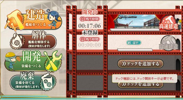 艦これ・大型11