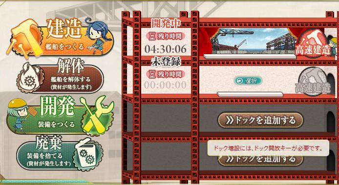 艦これ・大型10