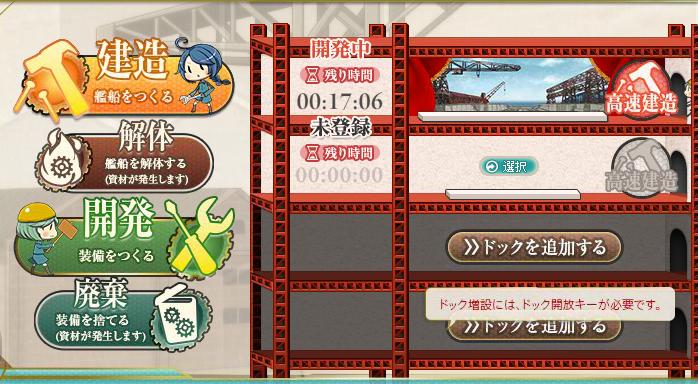 艦これ・大型15