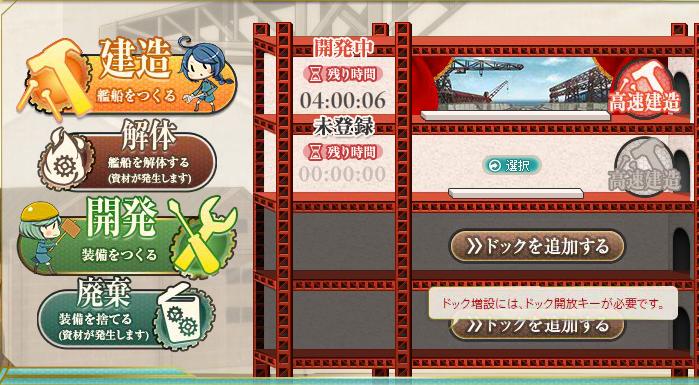 艦これ・大型14